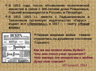 В 1913 году, после объявления политической амнистии в связи с 300-летием дома