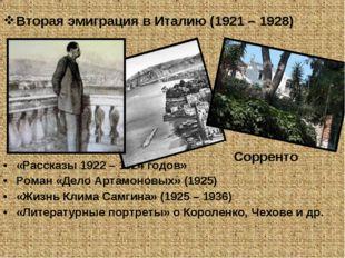 Вторая эмиграция в Италию (1921 – 1928) «Рассказы 1922 – 1924 годов» Роман «Д