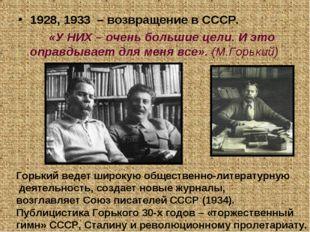 1928, 1933 – возвращение в СССР. «У НИХ – очень большие цели. И это оправдыва
