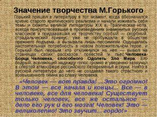 Значение творчества М.Горького Горький пришел в литературу в тот момент, ког