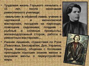 Трудовая жизнь Горького началась с 11 лет, после окончания ремесленного учили
