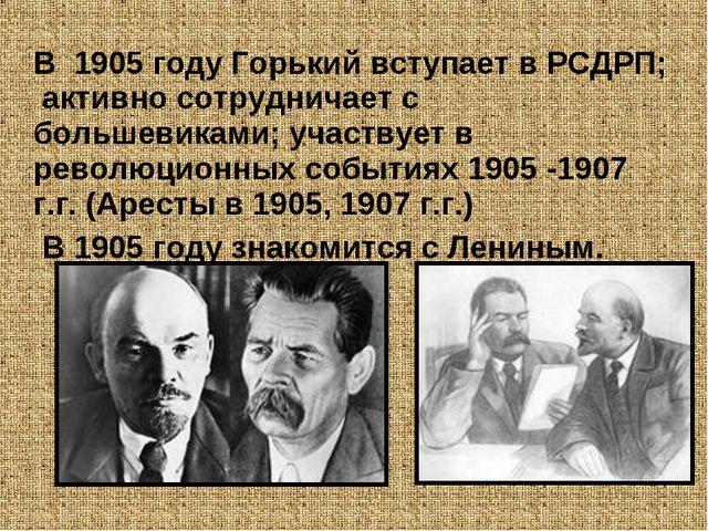 В 1905 году Горький вступает в РСДРП; активно сотрудничает с большевиками; у...