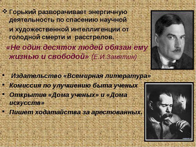 Горький разворачивает энергичную деятельность по спасению научной и художеств...