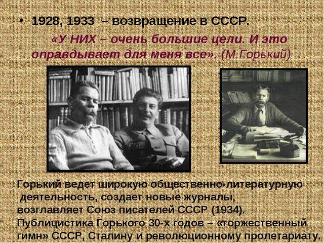 1928, 1933 – возвращение в СССР. «У НИХ – очень большие цели. И это оправдыва...