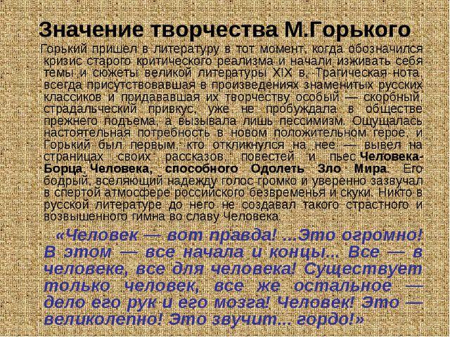 Значение творчества М.Горького Горький пришел в литературу в тот момент, ког...