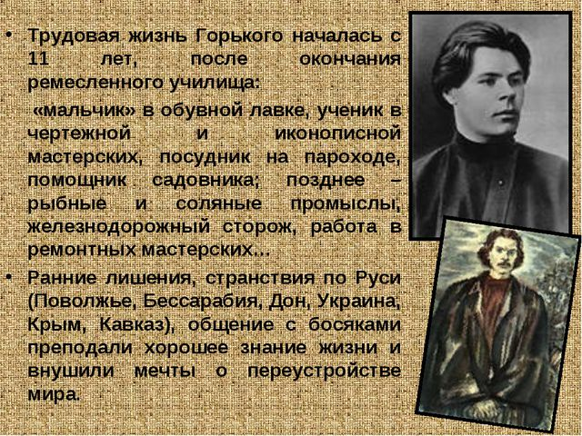 Трудовая жизнь Горького началась с 11 лет, после окончания ремесленного учили...