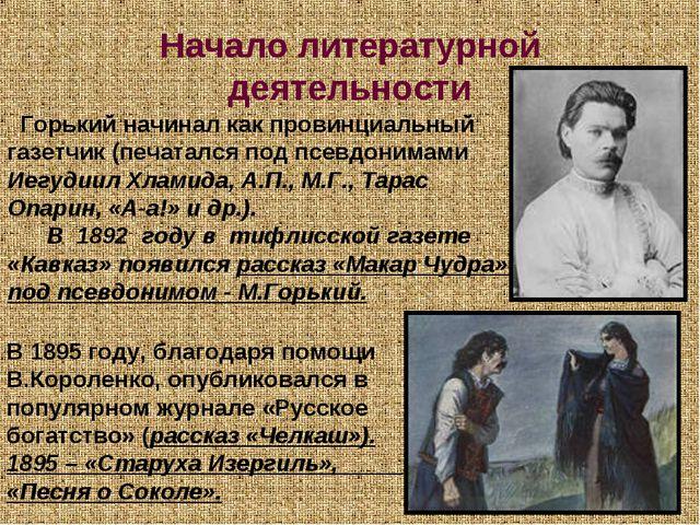 Начало литературной деятельности Горький начинал как провинциальный газетчик...