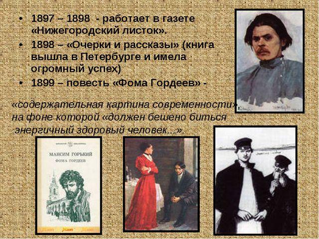 1897 – 1898 - работает в газете «Нижегородский листок». 1898 – «Очерки и расс...