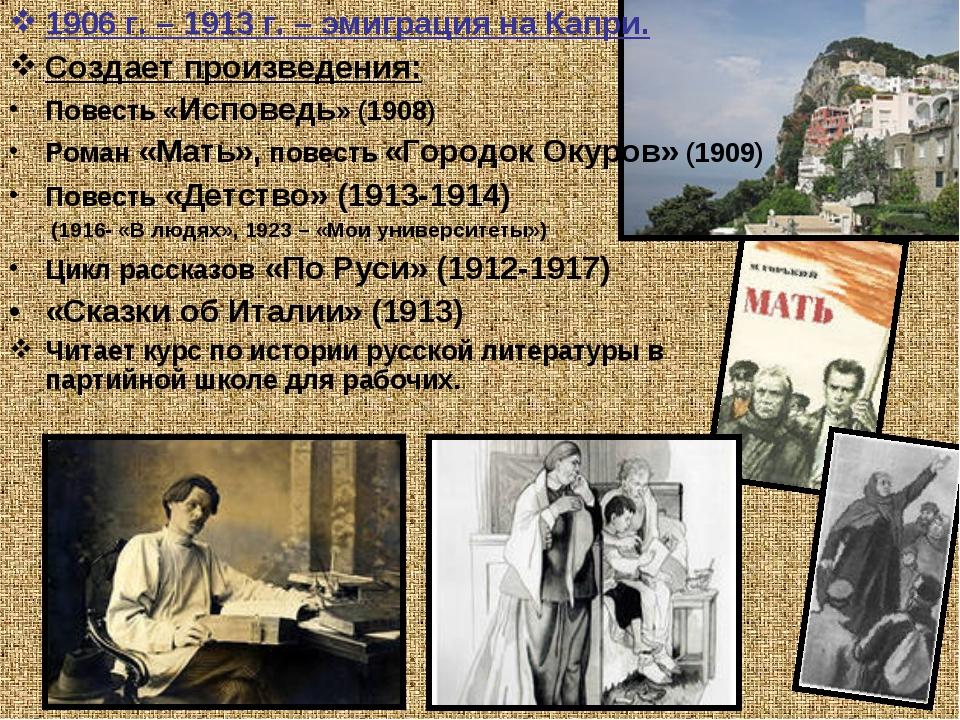 1906 г. – 1913 г. – эмиграция на Капри. Создает произведения: Повесть «Испове...