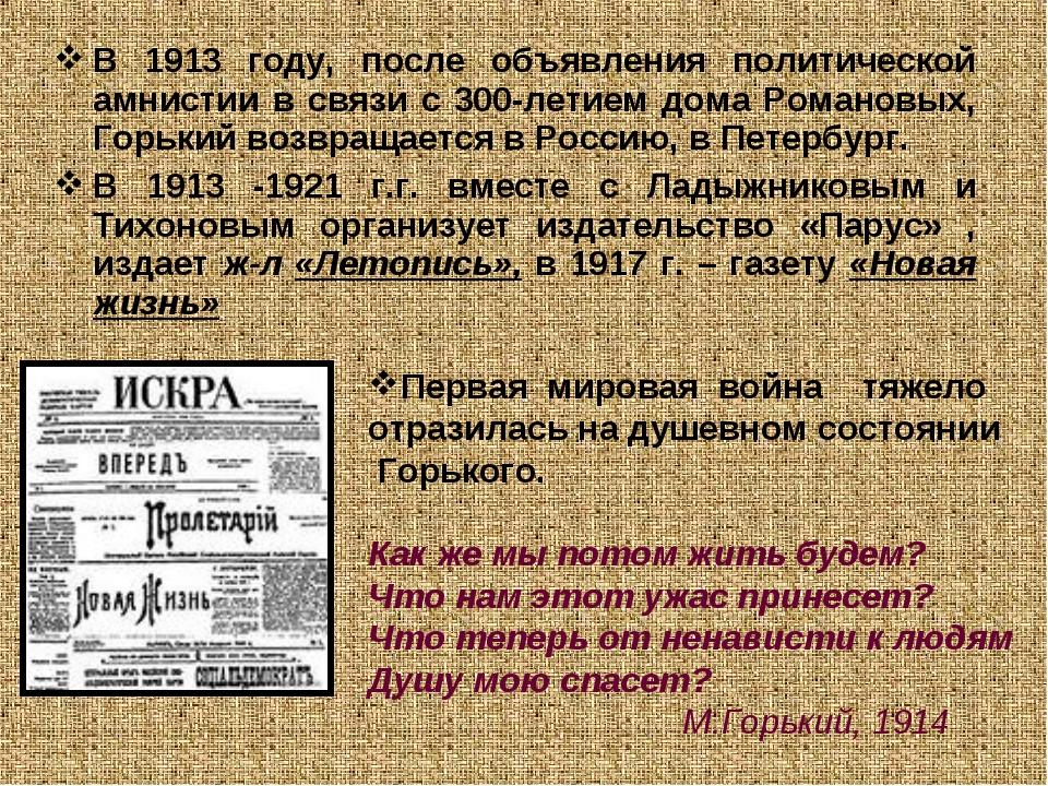 В 1913 году, после объявления политической амнистии в связи с 300-летием дома...