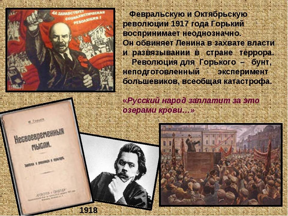 Февральскую и Октябрьскую революции 1917 года Горький воспринимает неоднозна...