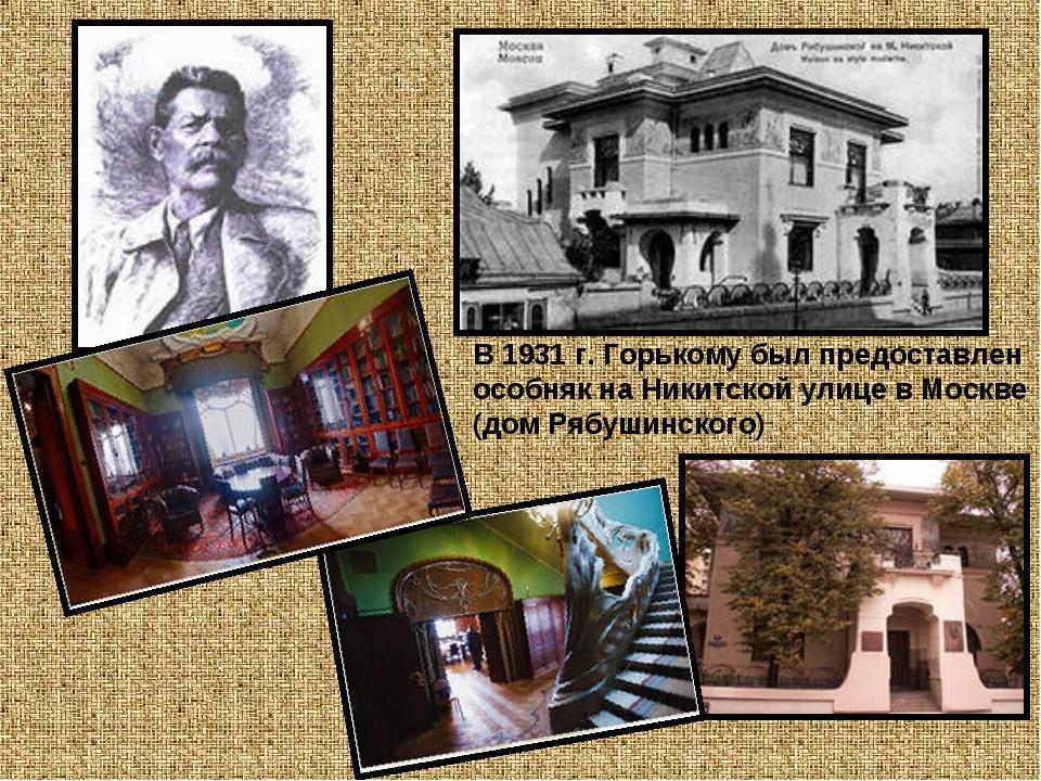 В 1931 г. Горькому был предоставлен особняк на Никитской улице в Москве (дом...