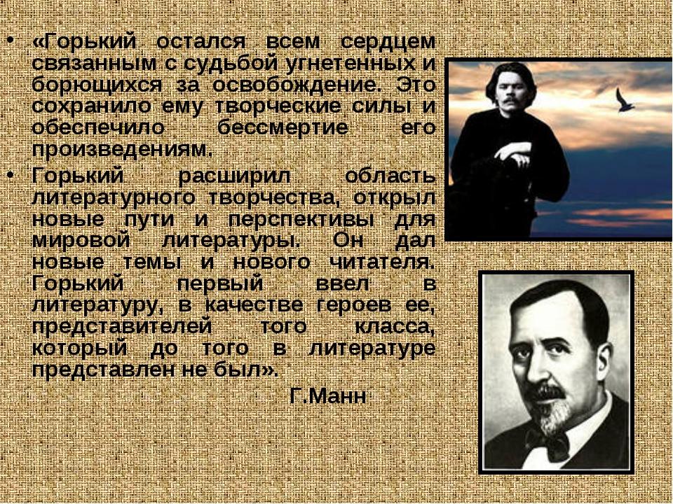 «Горький остался всем сердцем связанным с судьбой угнетенных и борющихся за о...