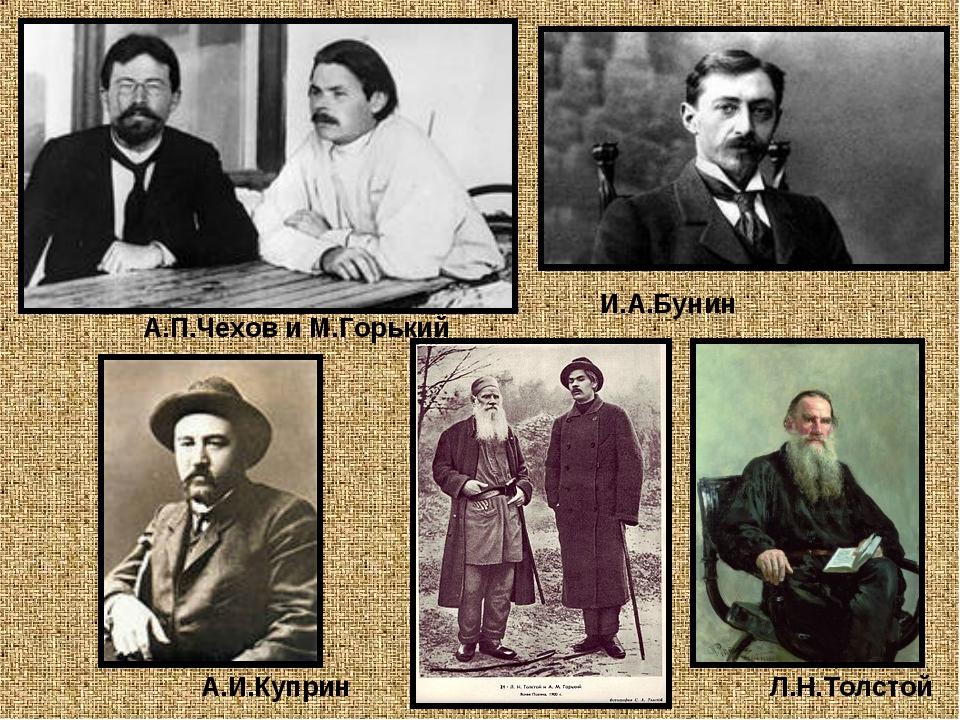 И.А.Бунин А.И.Куприн Л.Н.Толстой А.П.Чехов и М.Горький