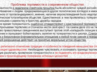 Идея толерантности в недалеком советском прошлом была абсолютно чуждой россий