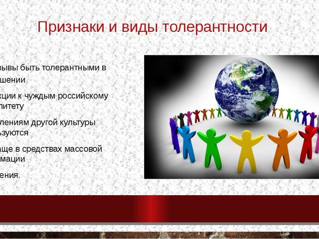 Признаки и виды толерантности Призывы быть толерантными в отношении и реакции...