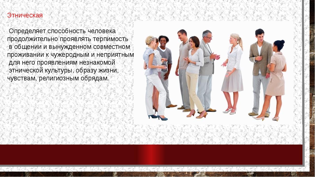 Этническая Определяет способность человека продолжительно проявлять терпимост...