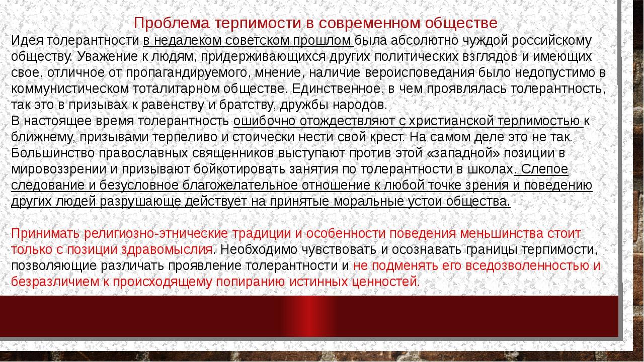 Идея толерантности в недалеком советском прошлом была абсолютно чуждой россий...