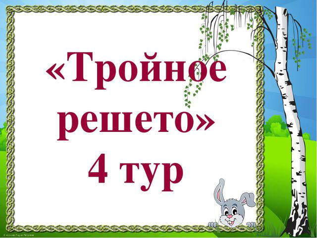 «Тройное решето» 4 тур