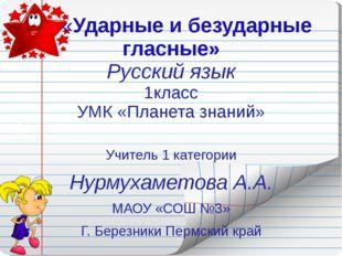 «Ударные и безударные гласные» Русский язык 1класс УМК «Планета знаний» Учи
