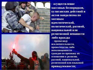 - осуществление массовых беспорядков, хулиганских действий и актов вандализма