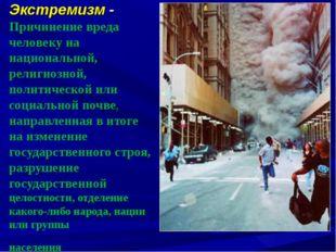 Экстремизм - Причинение вреда человеку на национальной, религиозной, политиче
