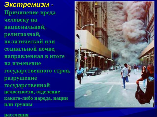 Экстремизм - Причинение вреда человеку на национальной, религиозной, политиче...