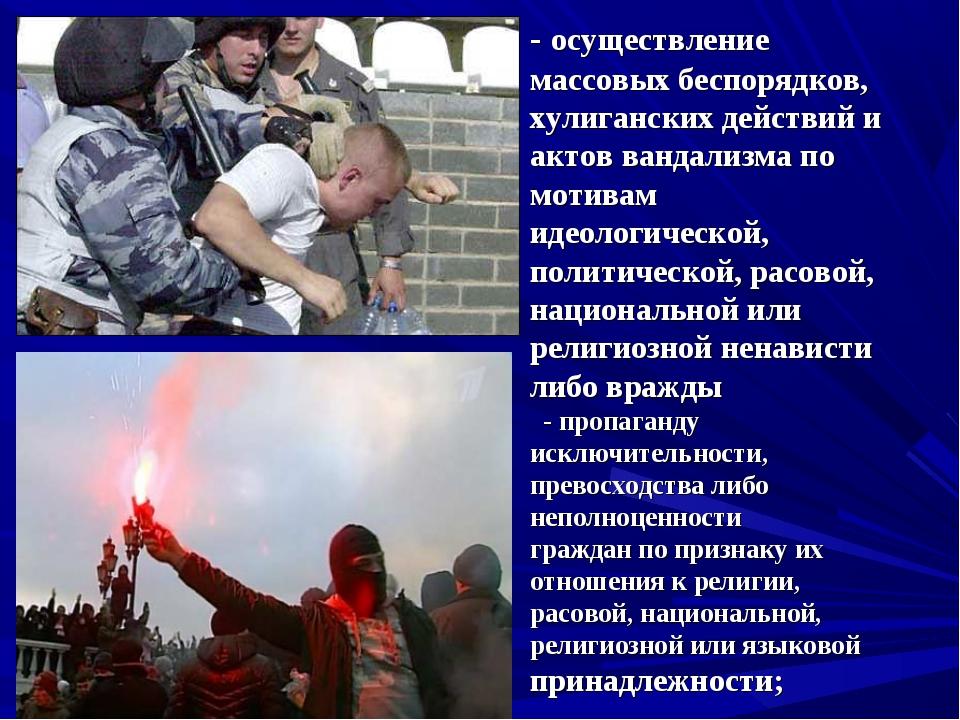 - осуществление массовых беспорядков, хулиганских действий и актов вандализма...