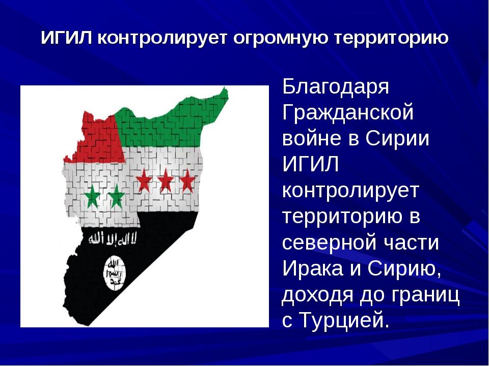 ИГИЛ контролирует огромную территорию Благодаря Гражданской войне в Сирии ИГ...
