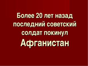 Более 20 лет назад последний советский солдат покинул Афганистан