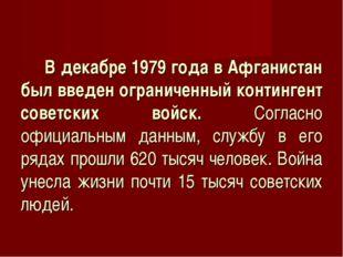 В декабре 1979 года в Афганистан был введен ограниченный контингент советски