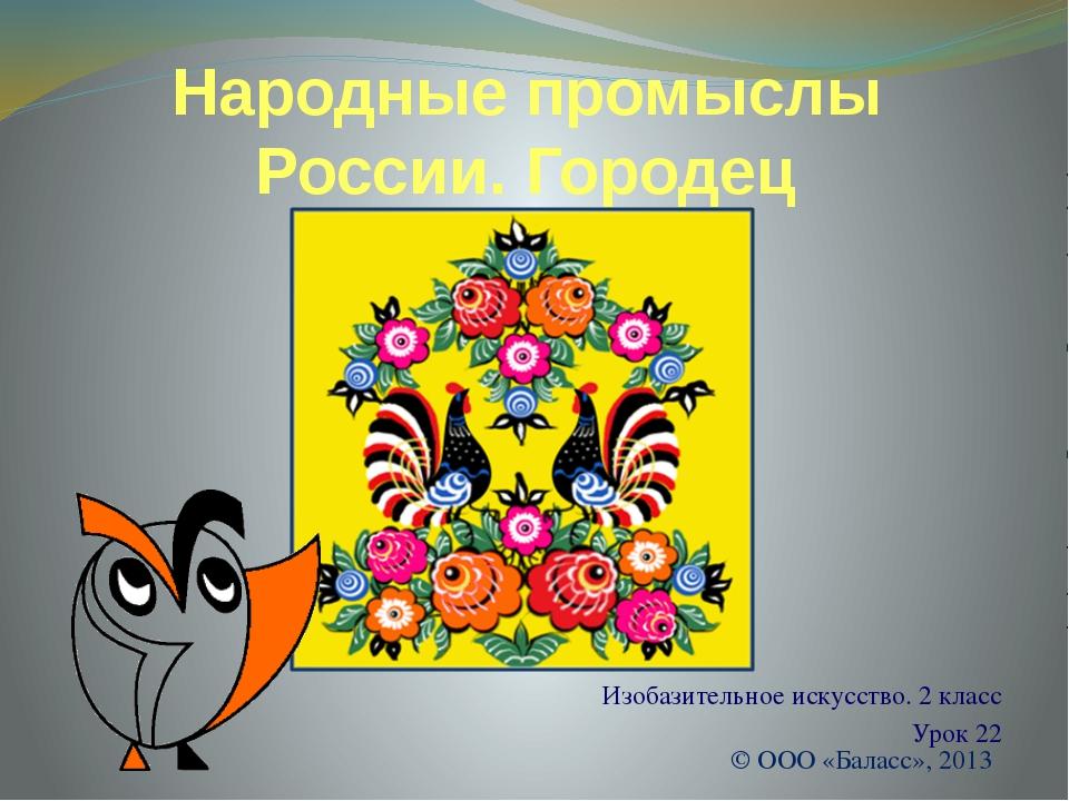 Народные промыслы России. Городец Изобазительное искусство. 2 класс Урок 22 ©...
