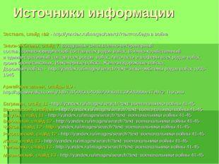 Источники информации Заставка, слайд №2 - http://yandex.ru/images/search?text
