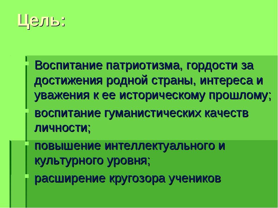 Цель: Воспитание патриотизма, гордости за достижения родной страны, интереса...