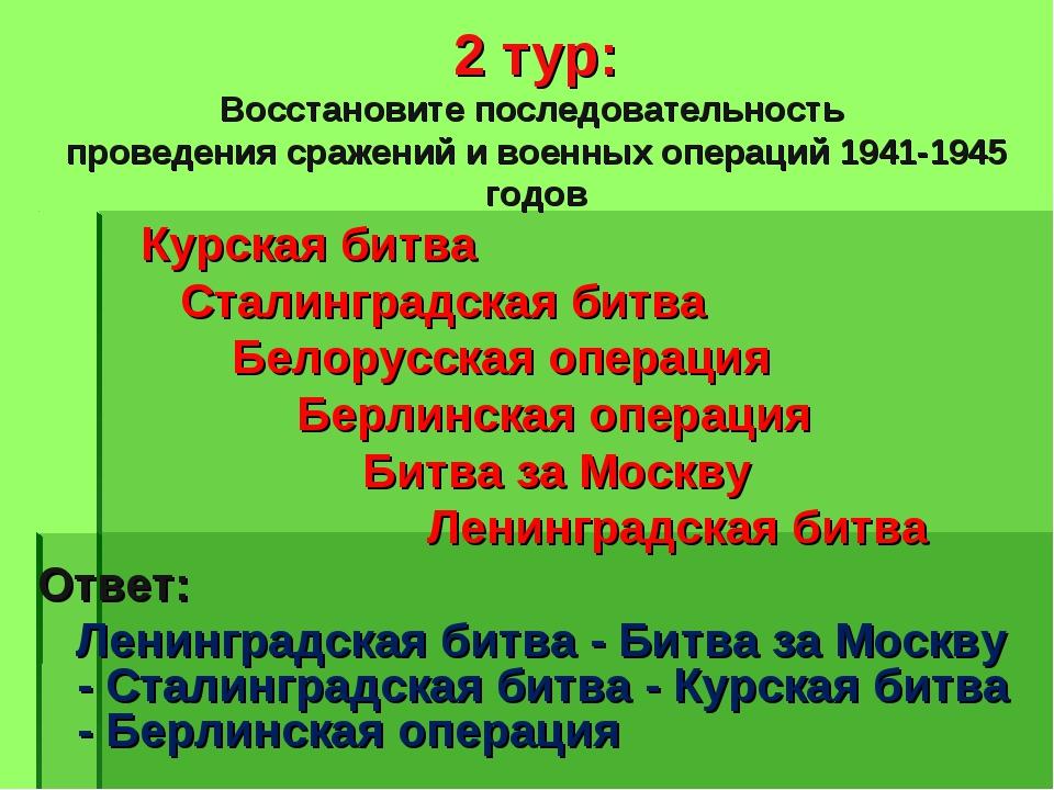 2 тур: Восстановите последовательность проведения сражений и военных операци...