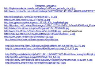Интернет - ресурсы http://tapisarevskaya.rusedu.net/gallery/1415/den_pobedy_s