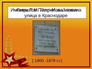 Гаврилов Пётр Михайлович Именем П.М. Гаврилова названа улица в Краснодаре ( 1