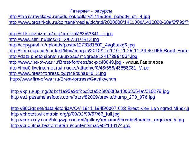 Интернет - ресурсы http://tapisarevskaya.rusedu.net/gallery/1415/den_pobedy_s...