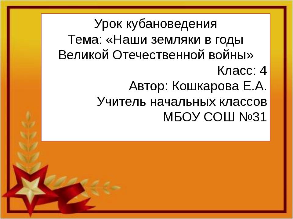 Урок кубановедения Тема: «Наши земляки в годы Великой Отечественной войны» Кл...
