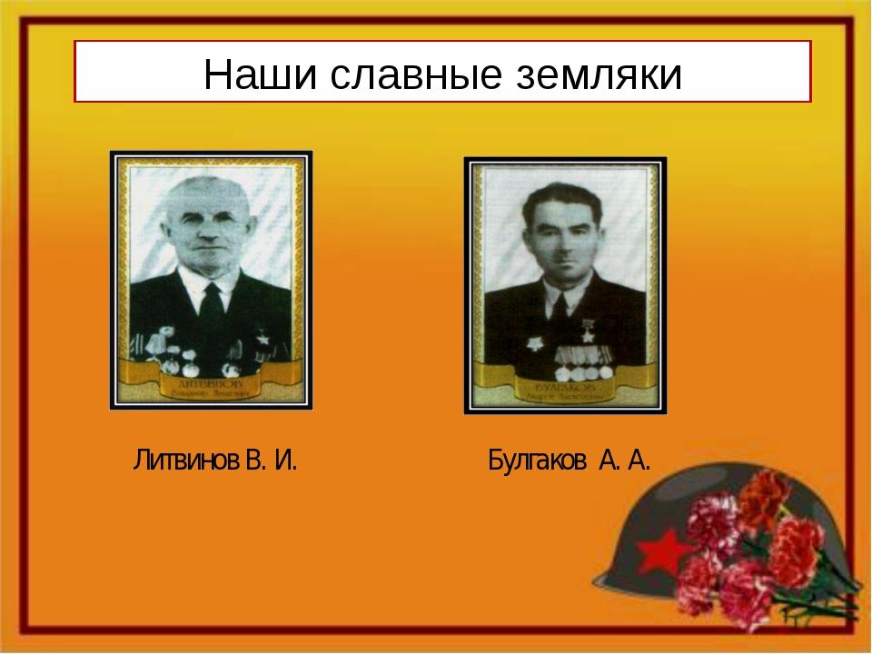 Наши славные земляки Литвинов В. И. Булгаков А. А.