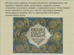 Обложка книги украшена сложным орнаментом, напоминающим узор нарядной старинн