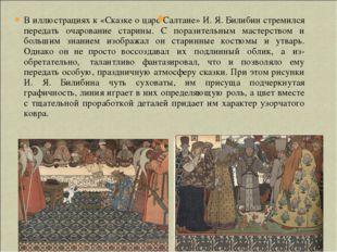 В иллюстрациях к «Сказке о царе Салтане» И. Я. Билибин стремился передать оча
