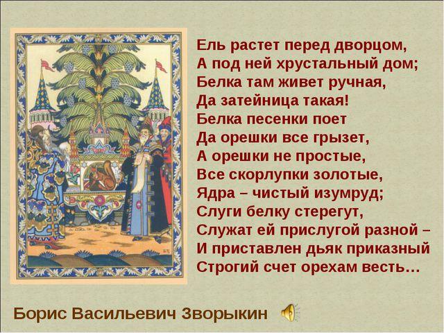 Ель растет перед дворцом, А под ней хрустальный дом; Белка там живет ручная,...