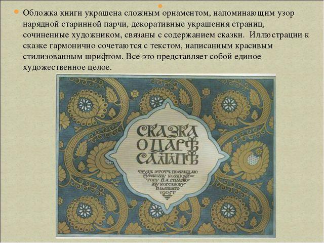 Обложка книги украшена сложным орнаментом, напоминающим узор нарядной старинн...
