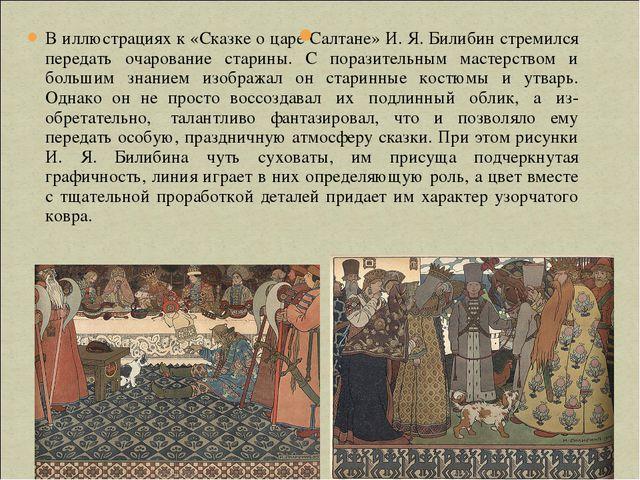 В иллюстрациях к «Сказке о царе Салтане» И. Я. Билибин стремился передать оча...