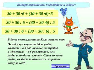 Выбери выражение, подходящее к задаче: 30 + 30 : 6 + (30 + 30 : 6) : 5 В доме