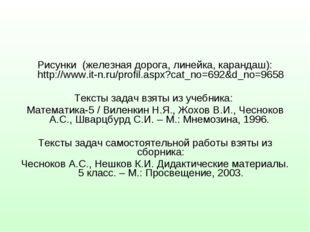 Рисунки (железная дорога, линейка, карандаш): http://www.it-n.ru/profil.aspx?