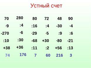 Устный счет 70 ·9 -270 :10 +38 74 280 :4 ·6 :30 +36 176 80 :16 ·29 -68 :11 7