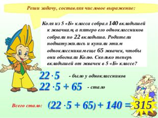 Реши задачу, составляя числовое выражение: Коля из 5 «Б» класса собрал 140 вк