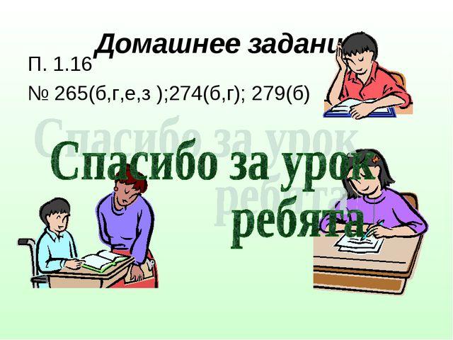 Домашнее задание П. 1.16 № 265(б,г,е,з );274(б,г); 279(б)